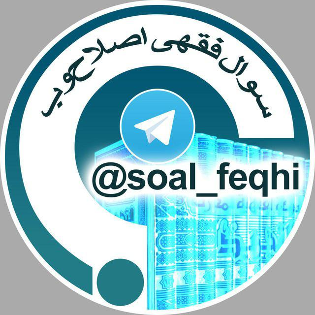 کانال سوالات فقهی