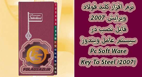 دانلود   کلید فولاد  2007