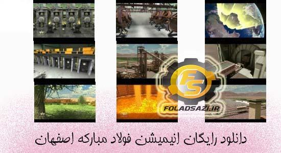 دانلود  انیمیشن خط تولید شرکت فولاد مبارکه اصفهان