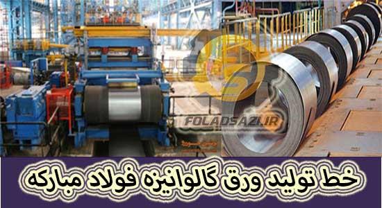 خط تولید ورق گالوانیزه  فولاد مبارکه