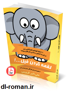 دانلود کتاب لقمه کردن فیل