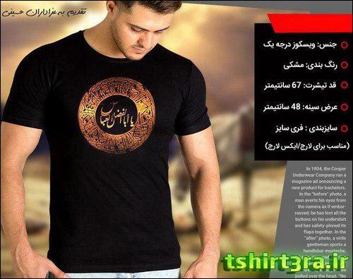 تی شرت آستین کوتاه محرم پارچه ویسکوز درجه یک 1396