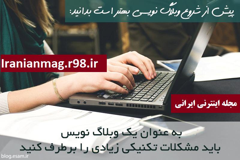 نقد و بررسی سرویس های وبلاگ و سایت دهی (بلاگفا، پرشین بلاگ،بیان، رزلاگ)