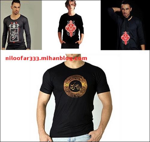 فروش شال و تی شرت های محرم با طرح های مختلف