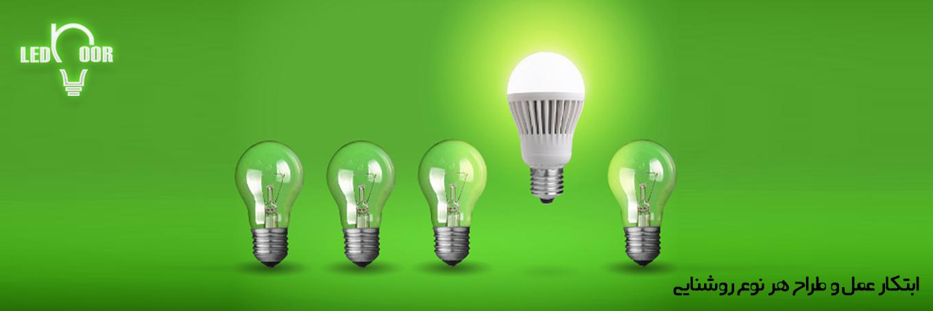 تولید لامپ و چراغ های LED با ضمانت 2 سال به بالا