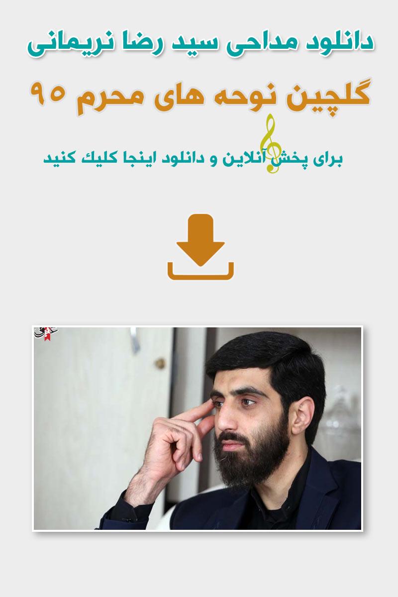 سید رضا نریمانی محرم 95