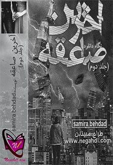 دانلود رمان آخرین صاعقه جلد دوم