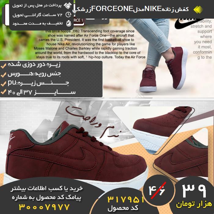 خرید نقدی  کفش زنانهNIKEمدلFORCEONEزرشکی,خرید و فروش  کفش زنانهNIKEمدلFORCEONEزرشکی,فروشگاه رسمی  کفش زنانهNIKEمدلFORCEONEزرشکی,فروشگاه اصلی  کفش زنانهNIKEمدلFORCEONEزرشکی