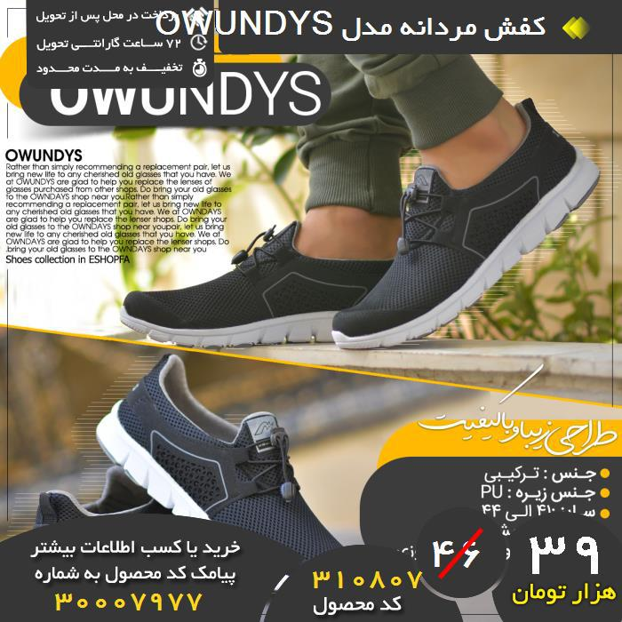خرید نقدی  کفش مردانه مدل OWUNDYS ,خرید و فروش  کفش مردانه مدل OWUNDYS ,فروشگاه رسمی  کفش مردانه مدل OWUNDYS ,فروشگاه اصلی  کفش مردانه مدل OWUNDYS