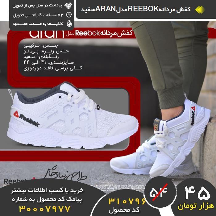 خرید نقدی کفش مردانهREEBOKمدلARANسفید,خرید و فروش کفش مردانهREEBOKمدلARANسفید,فروشگاه رسمی کفش مردانهREEBOKمدلARANسفید,فروشگاه اصلی کفش مردانهREEBOKمدلARANسفید