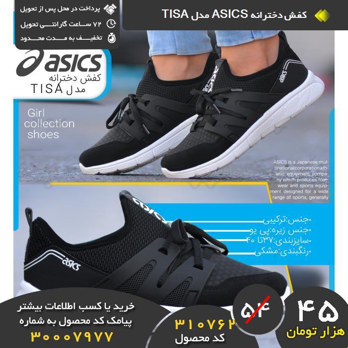 خرید نقدی  کفش دخترانه ASICS مدل TISA,خرید و فروش  کفش دخترانه ASICS مدل TISA,فروشگاه رسمی  کفش دخترانه ASICS مدل TISA,فروشگاه اصلی  کفش دخترانه ASICS مدل TISA