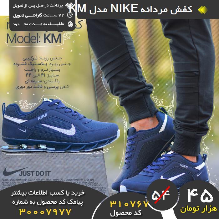 خرید نقدی کفش مردانه NIKE مدل KM,خرید و فروش کفش مردانه NIKE مدل KM,فروشگاه رسمی کفش مردانه NIKE مدل KM,فروشگاه اصلی کفش مردانه NIKE مدل KM