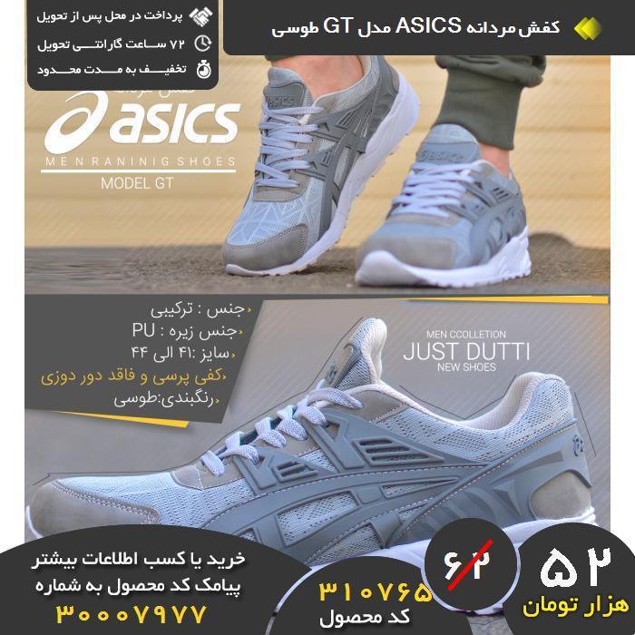 خرید نقدی کفش مردانه ASICS مدل GT طوسی,خرید و فروش کفش مردانه ASICS مدل GT طوسی,فروشگاه رسمی کفش مردانه ASICS مدل GT طوسی,فروشگاه اصلی کفش مردانه ASICS مدل GT طوسی