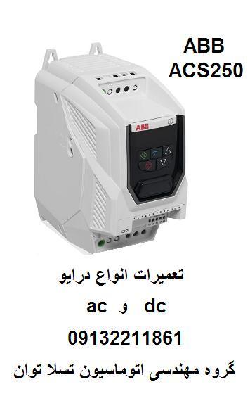 abb  acs 250
