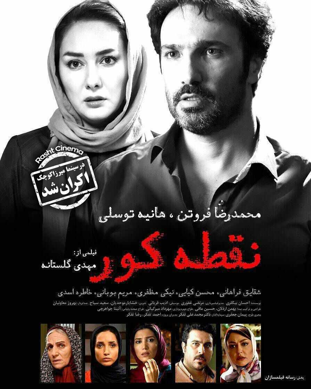 آغاز اکران فیلم سینمایی « نقطه_کور » در سینما میرزاکوچک رشت
