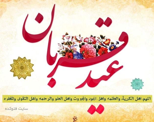 http://s9.picofile.com/file/8305135584/eydeghorban_mobarak_photokade_com_5.jpg