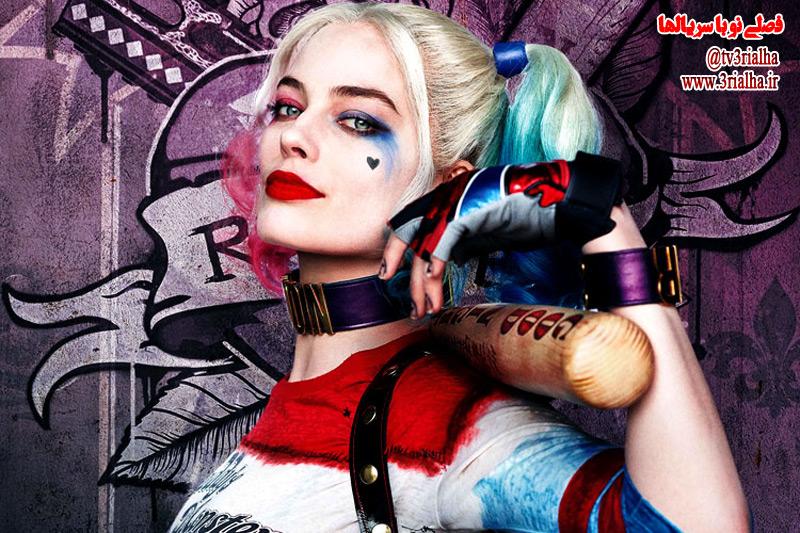 فیلم Gotham City Sirens کنسل نشده است و اکران خواهد شد