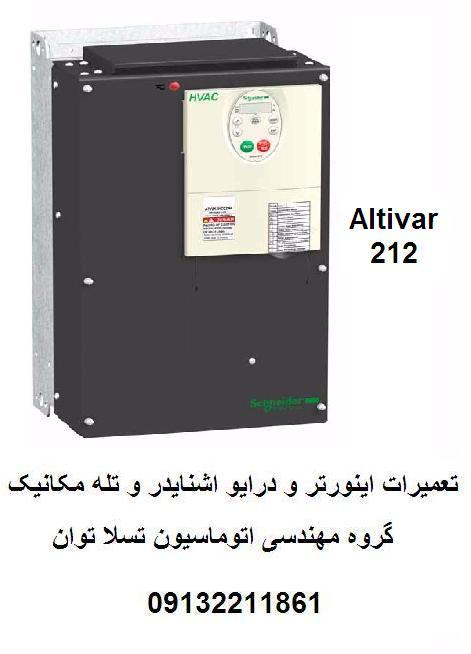 altivar212