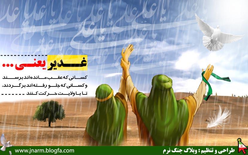 غدیر یعنی؛ اصل ضرورت وجود امام و ولیّ در جامعه اسلامی