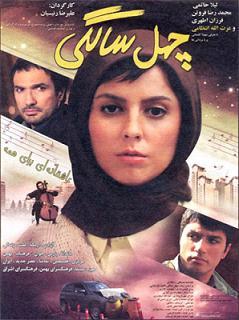 دانلود فیلم ایرانی چهل سالگی