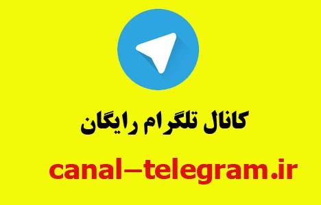 کانال تلگرام رایگان