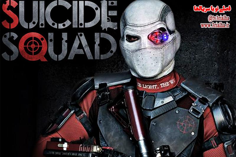 ساخت فیلم Suicide Squad 2 به تأخیر افتاد