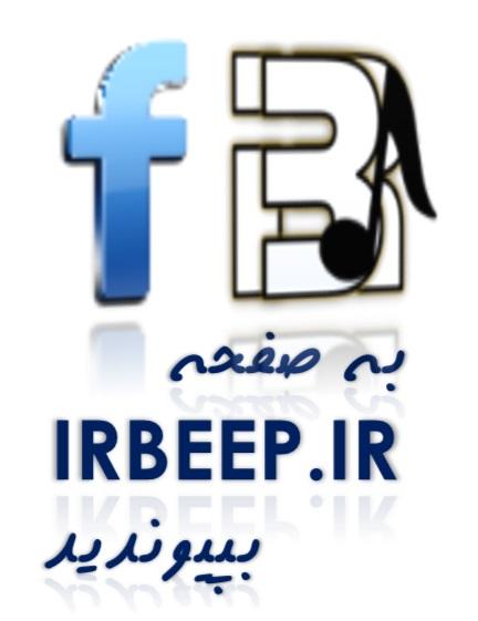 به فیسبوک آی آر بیپ بپیوندید