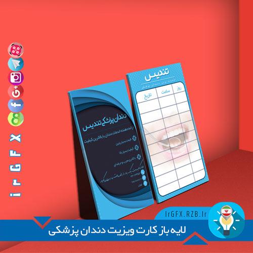 لایه باز کارت ویزیت دندان پزشکی رایگان