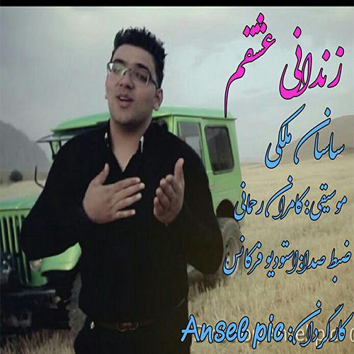 ساسان ملکی - زندانی عشقم