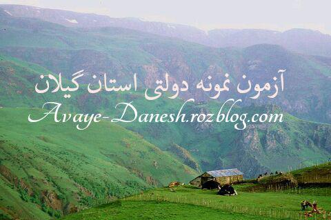 http://avaye-danesh.rozblog.com/
