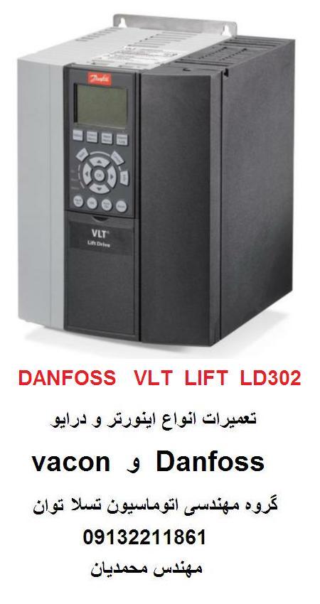danfoss   vlt  lift  elevator  drive  Ld302