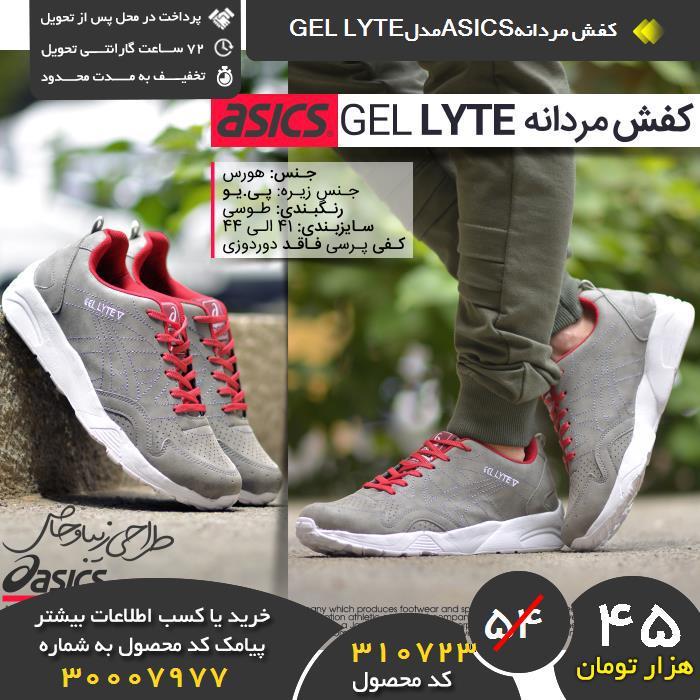 خرید کفش مردانهASICSمدلGEL LYTE اصل,خرید اینترنتی کفش مردانهASICSمدلGEL LYTE اصل,خرید پستی کفش مردانهASICSمدلGEL LYTE اصل,فروش کفش مردانهASICSمدلGEL LYTE اصل, فروش کفش مردانهASICSمدلGEL LYTE, خرید مدل جدید کفش مردانهASICSمدلGEL LYTE, خرید کفش مردانهASICSمدلGEL LYTE, خرید اینترنتی کفش مردانهASICSمدلGEL LYTE, قیمت کفش مردانهASICSمدلGEL LYTE, مدل کفش مردانهASICSمدلGEL LYTE, فروشگاه کفش مردانهASICSمدلGEL LYTE, تخفیف کفش مردانهASICSمدلGEL LYTE