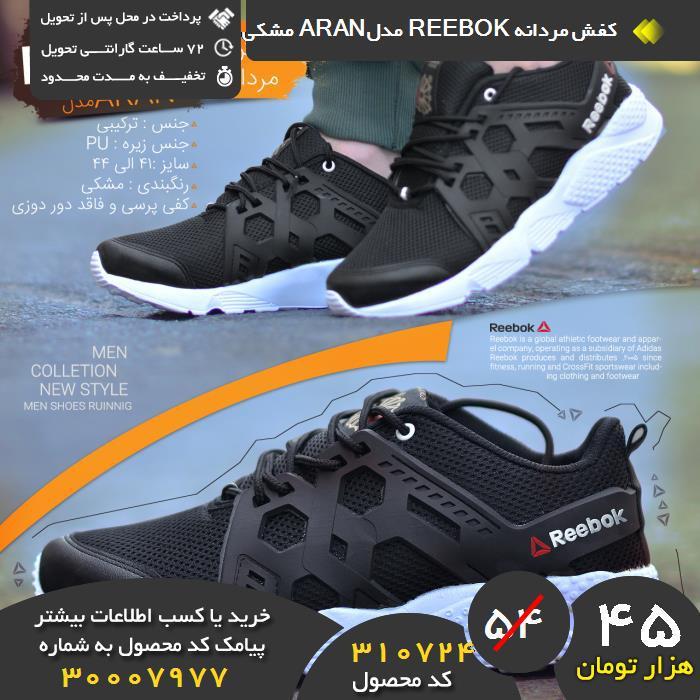 خرید نقدی کفش مردانه REEBOK مدلARAN مشکی,خرید و فروش کفش مردانه REEBOK مدلARAN مشکی,فروشگاه رسمی کفش مردانه REEBOK مدلARAN مشکی,فروشگاه اصلی کفش مردانه REEBOK مدلARAN مشکی