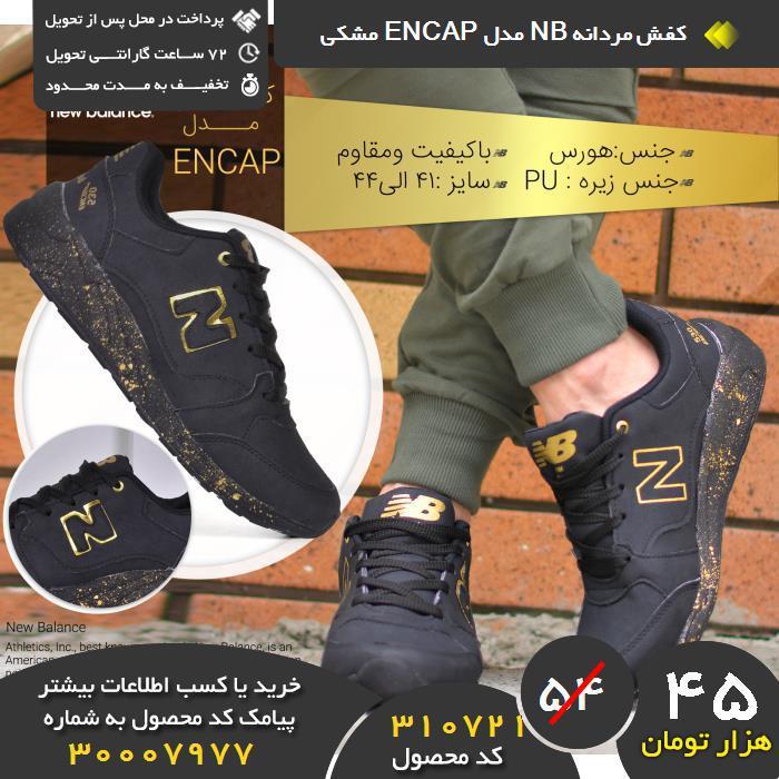 خرید نقدی کفش مردانه NB مدل ENCAP مشکی,خرید و فروش کفش مردانه NB مدل ENCAP مشکی,فروشگاه رسمی کفش مردانه NB مدل ENCAP مشکی,فروشگاه اصلی کفش مردانه NB مدل ENCAP مشکی