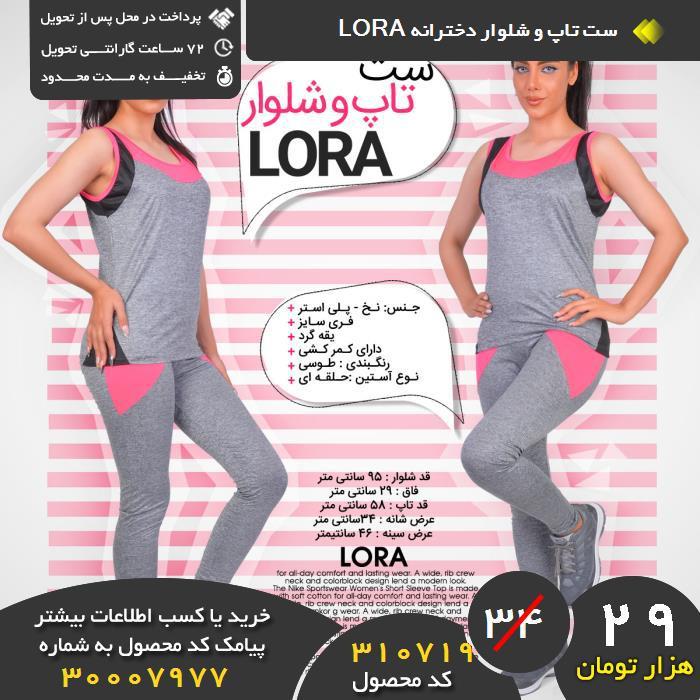 خرید نقدی ست تاپ و شلوار دخترانه LORA,خرید و فروش ست تاپ و شلوار دخترانه LORA,فروشگاه رسمی ست تاپ و شلوار دخترانه LORA,فروشگاه اصلی ست تاپ و شلوار دخترانه LORA