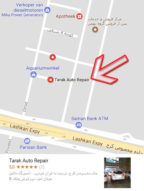 آدرس تعمیرگاه هوندا تارک خودرو