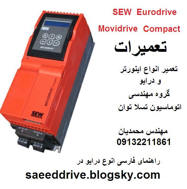 sew  eurodrive  movidrive  compact  mcf