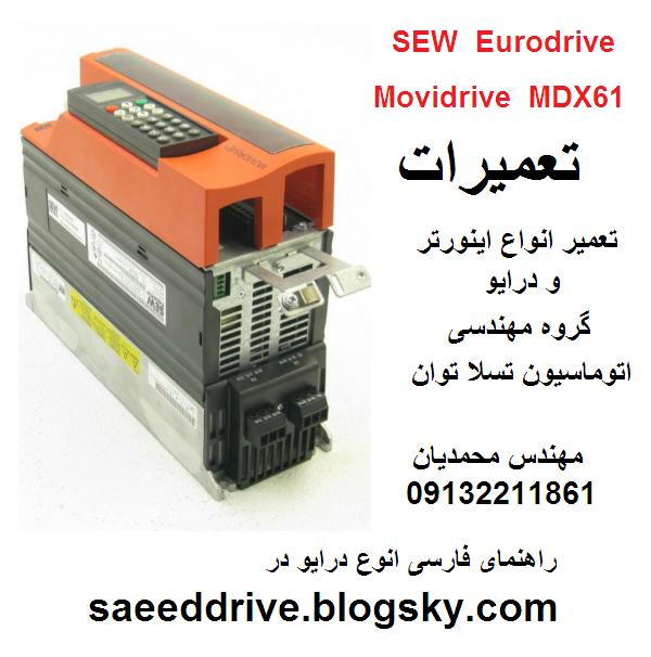 x61sew  eurodrive  movidrive   md