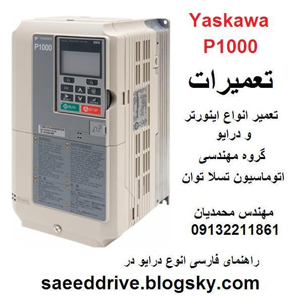 YASKAWA   P1000
