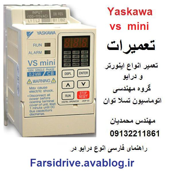 yaskawa vs mini