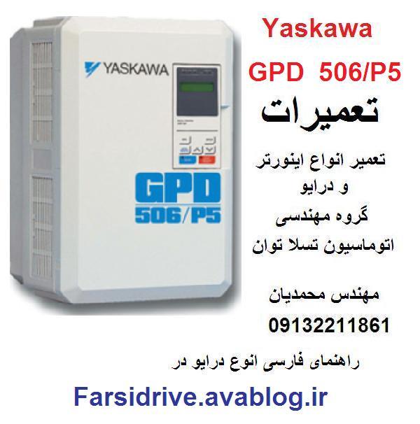 YASKAWA  GDP  506  P5