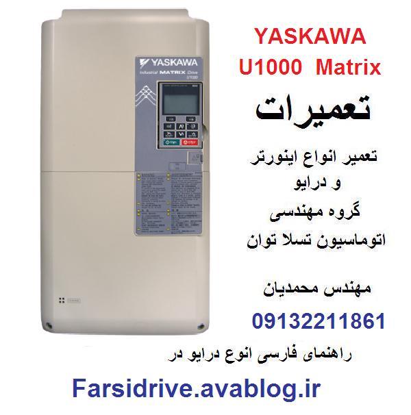 YASKAWA  U1000