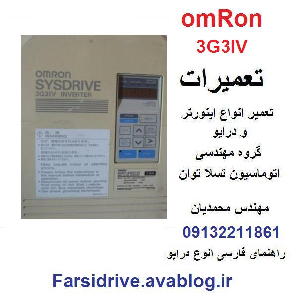 OMRON   SYSDRIVE  3G3IV