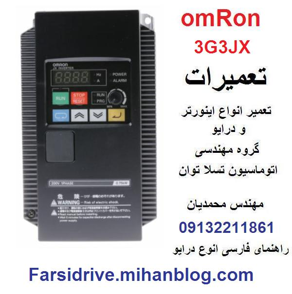 OMRON  3G3JX   SYSDRIVE