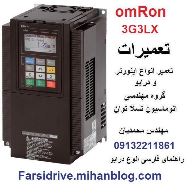 OMRON  SYSDRIVE  3G3LX
