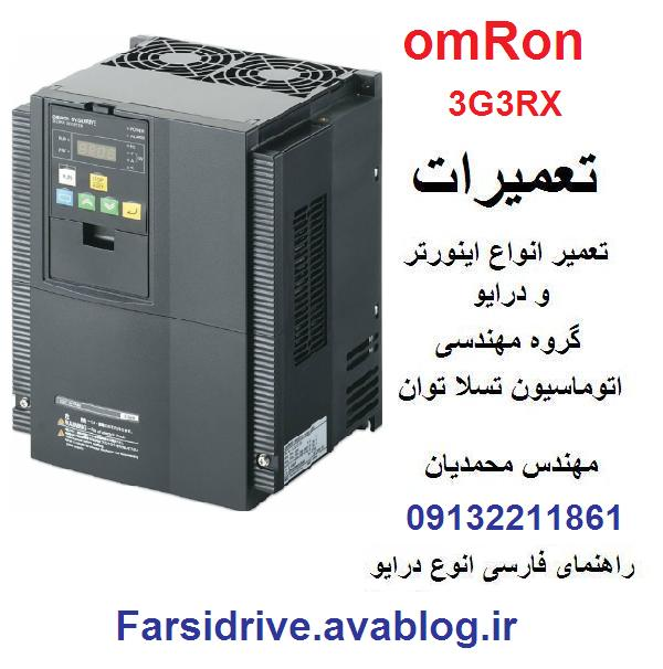OMRON  SYSDRIVE  3G3RX