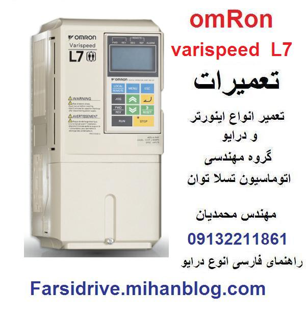 OMRON  VARISPEED   L7   ELEVATOR  LIFT  DRIVE
