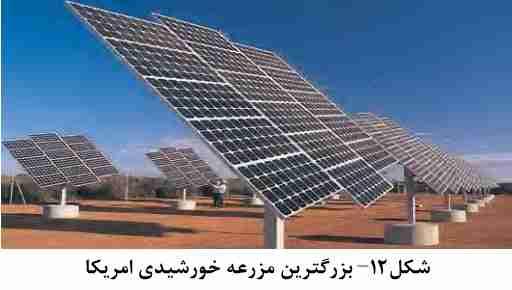 بزرگترین مزرعه خورشیدی آمریکا