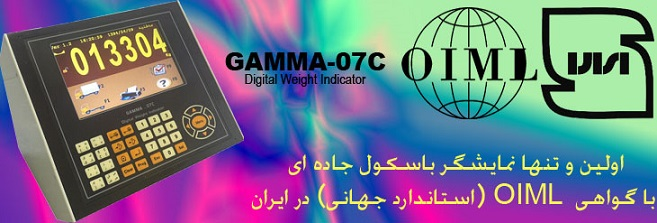 GAMMA 07C