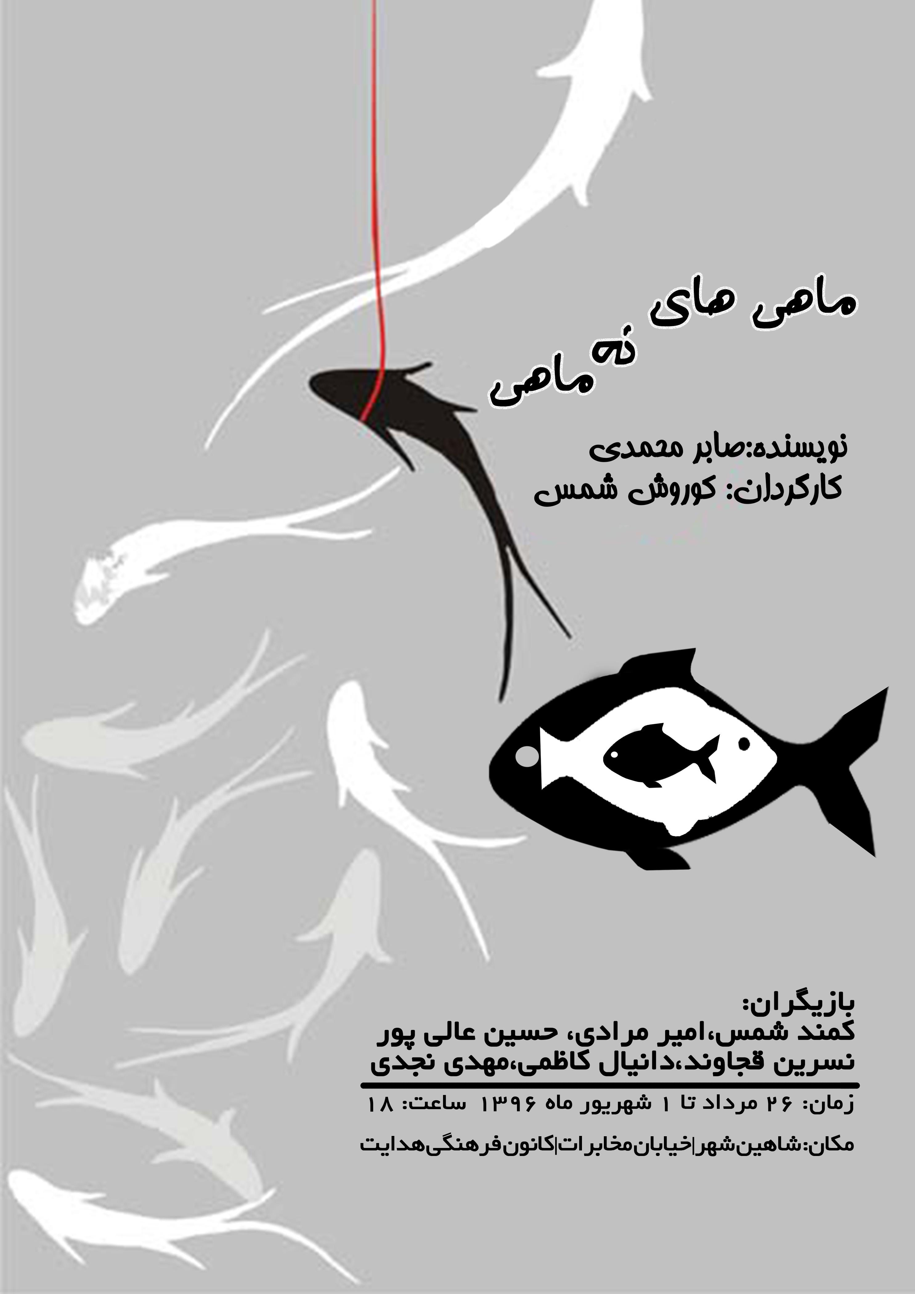 نمایش «ماهی های نه ماهی» در بیست و نهمین جشنواره تئاتر استان اصفهان
